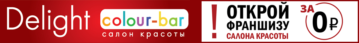 Франшиза салона Delight COLOUR-BAR